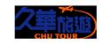 久華旅行社 手機板商標